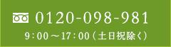 0120-098-981 9:001〜6:00 (土日祝除く)